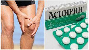 Аспирин при варикозе ног