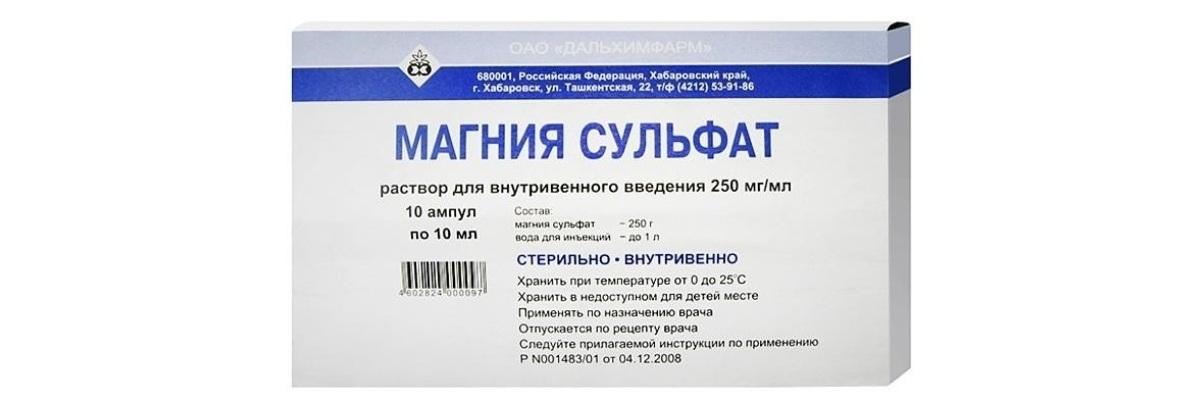 Магния сульфат уколы - инструкция по применению, цена, аналоги